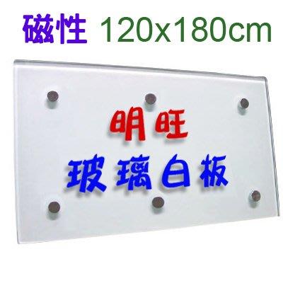 【BL128】磁性玻璃白板120x180cm(大台北地區、蘆竹、龜山限定)/玻璃白板 烤漆玻璃白板