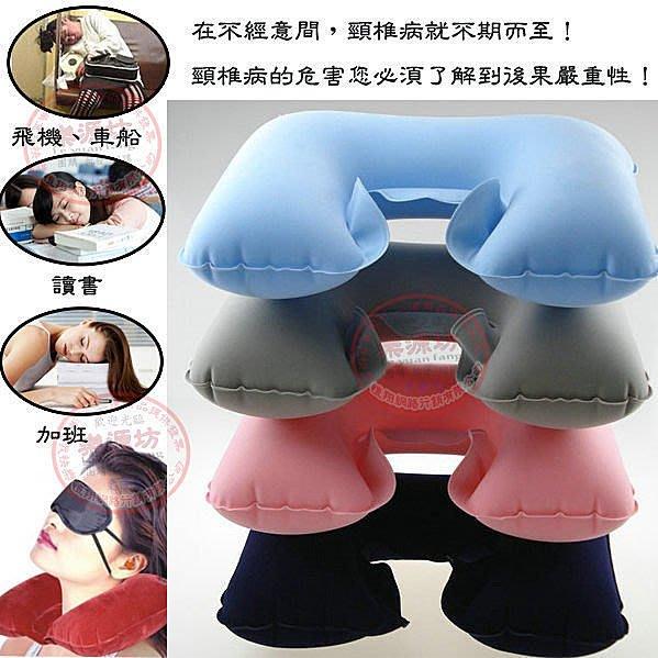 *蝶飛*護頸枕充氣枕頭+遮光眼罩+防噪音耳塞 司機 辦公室午休枕U型枕腰枕靠枕