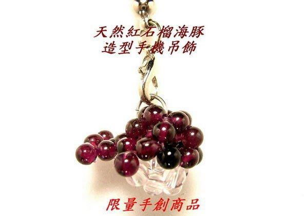 小風鈴~限量手創天然頂級紅石榴白水晶海豚造型手機吊飾!當吊墜配戴或鑰匙圈
