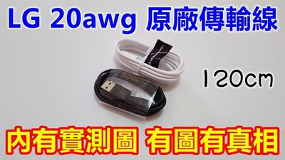 【內有實測圖】LG 原廠傳輸線 20awg 120cm G2 G3 gpro 2 三星 htc docomo 通用