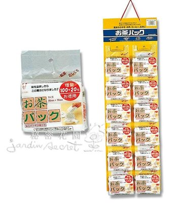 濾茶包--秘密花園--日本原裝進口泡茶、泡咖啡、紅茶 /各種應用茶包120枚