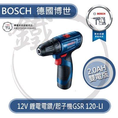 *小鐵五金*BOSCH 德國博世 12V 鋰電電鑽 起子機 GSR 120-LI 2.0AH雙電版