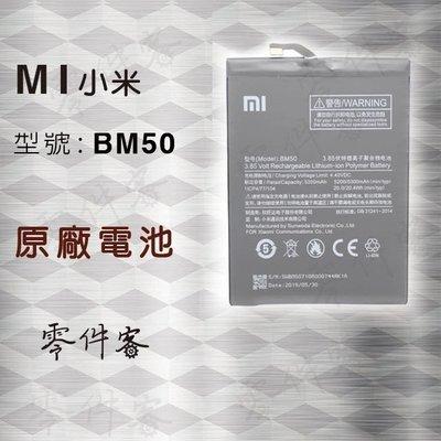 小米 Max2 BM50 電池