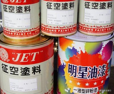 【美華油漆行】高品質 征空單液鋅粉底漆 取代紅丹漆 鍍鋅漆 防鏽漆 彩鋼漆 一液型鋅粉底漆 一液型鋅粉 明星虹牌汽車烤漆