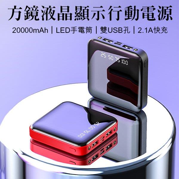 【刀鋒】方鏡液晶顯示行動電源 現貨 20000mAh 雙USB孔 安卓 蘋果 TYPE-C Micro