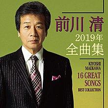 *代購前川清 2019 全曲集   (日本版CD)