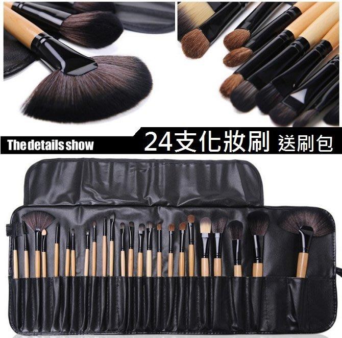 【今日下殺】韓版24支化妝刷現貨原木色化妝套刷套裝送刷包 化妝美妝工具kjhg