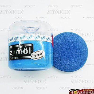 『好蠟』Zymol Cream Wax 8oz. (淺色車系專用棕櫚蠟) *約236ml (美國原裝進口)附藍棉