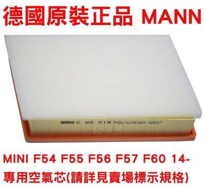 CS車材- 德國正廠正品 MANN 空氣濾芯 MINI COOPER F54 F55 F56 F57 F60 14年後款