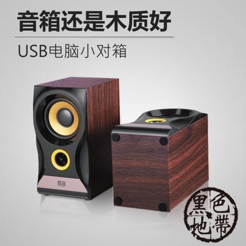 炫目DH515臺式機電腦小音響重低音炮木質2.0有源USB迷你音箱家用