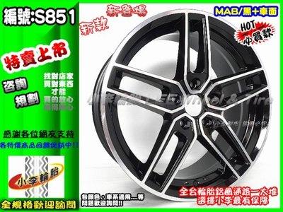 【小李輪胎館】S851 17吋5孔112 類 AC 全新鋁圈有保固舊圈可回估BENZ AUDI VW 歡迎詢問