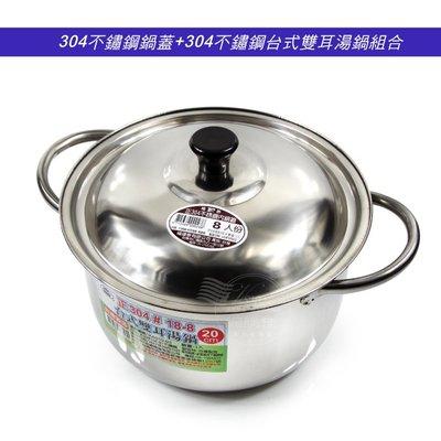 VSHOP網購佳》20cm 雙耳湯鍋 (+不鏽鋼蓋) 不鏽鋼 正304 湯鍋 雙耳鍋 蒸籠鍋 強化玻璃鍋蓋 白鐵 瓦斯爐 嘉義市