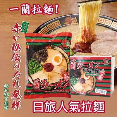 日本 必買 一蘭拉麵 (五包入) 盒裝 一蘭 拉麵 泡麵 消夜 日本必吃 日式拉麵【SA Girl】