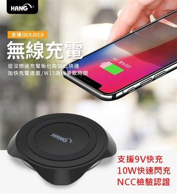 HANG W13無線充電盤/ QC3.0快速充電/ 10W無線快充/ 9V閃充/ 超炫LED冷光/ NCC檢驗合格 無線充電器 彰化縣