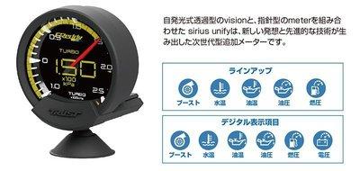 =1號倉庫= Greddy SIRIUS Unify 多功能顯示錶 渦輪 增壓 水溫 油溫 油壓 燃壓