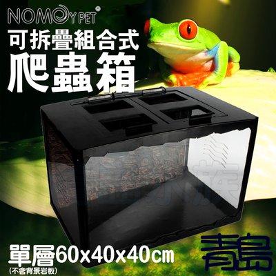 Y。。。青島水族。。。NX-16中國NOMO諾摩-可拆疊組合式爬蟲箱 飼養箱 烏龜蜥蜴守宮==單層60*40*40cm