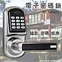 安力泰系統~ AT- MF003密碼電子鎖- 木門、防盜...