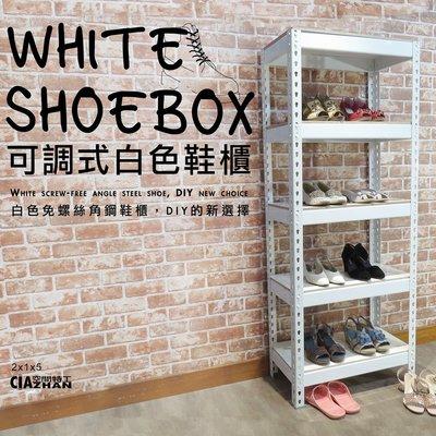 白色免螺鞋角鋼鞋櫃5層架(60x30x150cm)拖鞋架 五層架 收納櫃 玄關收納 置物架【空間特工】SBW25