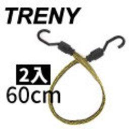 【TRENY直營】TRENY寬型鬆緊帶 (1.8*60cm 2條一組) 彈性打包帶 綑綁繩 露營繩 行李繩 6879
