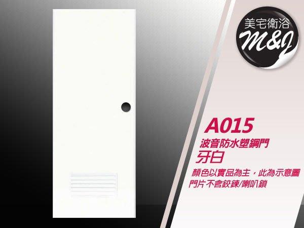 [美宅網]  牙白 PVC門 塑鋼門 浴室門 廁所門 門板 門片 PVC門 MJ-A015