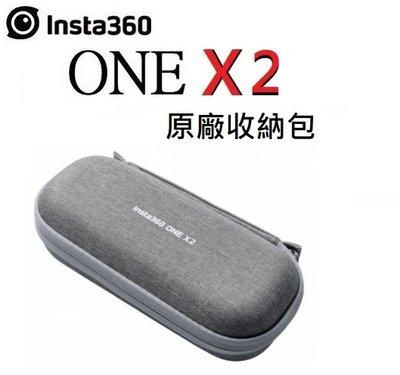 名揚數位【歡迎詢問貨況】INSTA360 ONE X2 原廠收納包 日常出行 配件 輕巧便攜 *可多放一顆原廠電池*