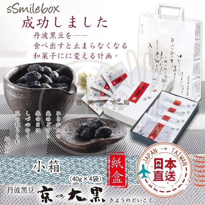 微笑小木箱『小禮盒(4袋入)』日本空運代購 日本製 小倉山莊 丹波黑豆小禮盒