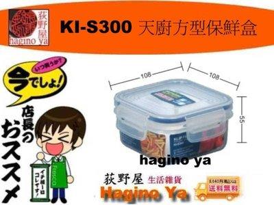荻野屋  KI-S300 天廚方型保鮮盒  密封罐 保鮮罐 儲存罐 冷藏盒 密封盒 12入 KIS300  直購價