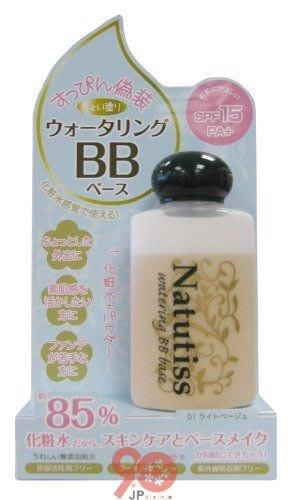 【90JP日本代購】日本原產~Natutiss防曬BB隔離妝前乳SPF15PA+(60ML)明亮色