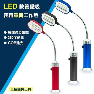 利卡夢鞋園–多功能LED軟管磁吸萬用單面工作燈 露營照明燈 颱風停電緊急照明燈  D1JI-8014