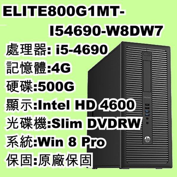 5Cgo【權宇】HP ELITE800G1MT-I54690-W8DW7 商用電腦4G/500G 含稅會員扣5%