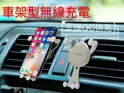 HANG車架型無線快速充電 QC3.0/QC2.0快充 手機車架 無限充電