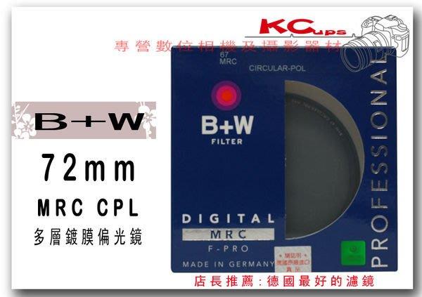 【凱西不斷電】B+W 72mm MRC CPL 多層鍍膜 偏光鏡 另有 55mm 52mm 62mm
