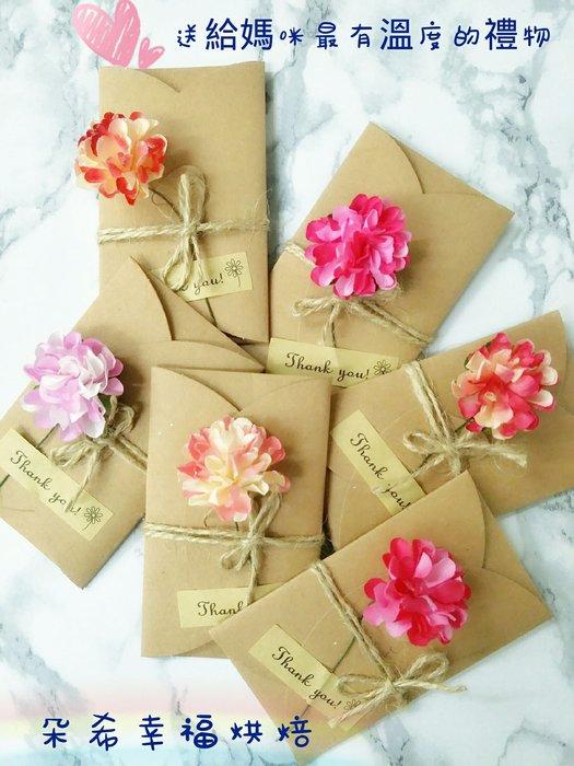 康乃馨  (閃耀系列) 信箋式 手工花 卡片 -小 紙花 萬用卡  卡片 手工卡片 生日卡 乾燥花 母親節 朵希幸福烘焙