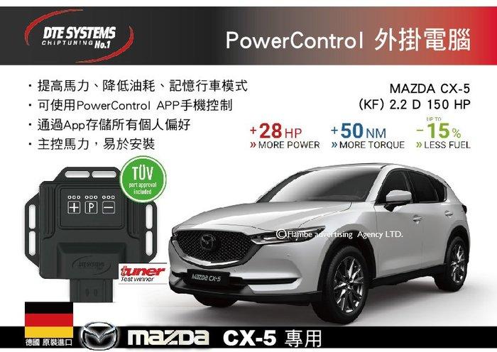 ||MyRack|| 德國DTE MAZDA CX-5 PowerControl 馬力外掛電腦 主控馬力