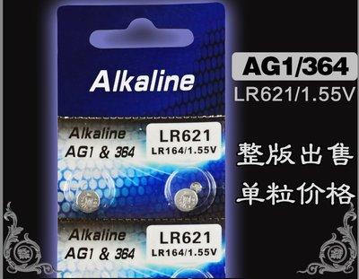 小潮批發【005】LR626 LR621 LR521 手錶 水銀電池 紐扣電池 SR626 621 521 1.55v