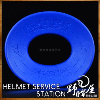 《野帽屋》法國 SHARK HELMET SERVICE STATION 安全帽墊 甜甜圈 止滑 展示 原廠正品。藍
