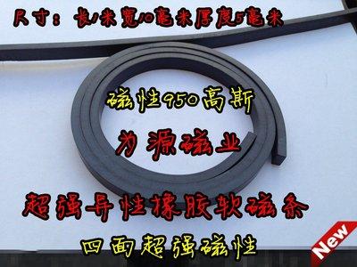 港灣之星/橡膠異性軟磁條10X5MM電機振動盤磁條 雙面磁性超強軟磁條10*5MM