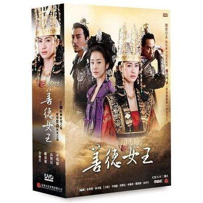 【限量特價】善德女王 DVD 雙語版 ( 李瑤媛/高賢廷/朴藝珍/嚴泰雄/金南佶 )