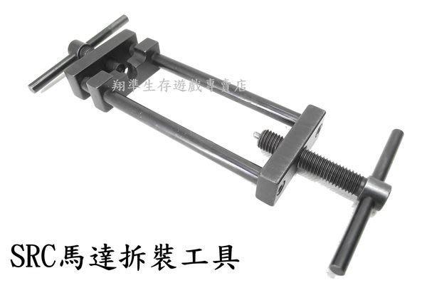 翔準 ~~ 【SRC電動槍馬達拆裝工具】 全金屬 -各種電槍馬達可以