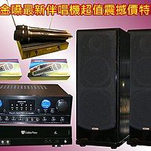 金嗓特價降超多超好唱音響整大套特價~金嗓最新S-1伴唱機整套超低價買再送無線麥克風因精密物件只限自取不寄送也可配合安裝