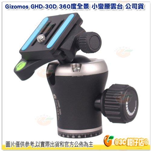Gizomos GHD-30D 小蠻腰雲台 公司貨 球型雲台 含水平儀 載重10KG 適 GD-234BH GD-234