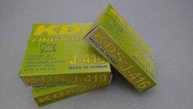 附發票*東北五金*正台灣製 KDS 氣動釘槍 ㄇ型釘 木工針 風槍釘 木釘 單釘 排釘 422J 優惠價! 高雄市