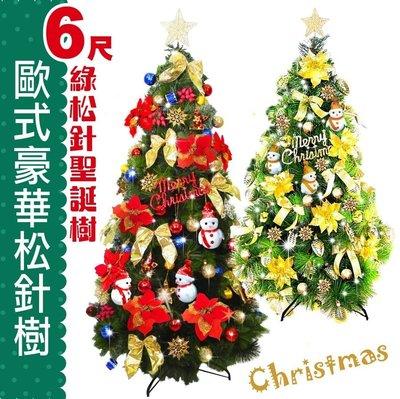 聖誕樹 6尺豪華綠色 松針樹 掛飾+聖...