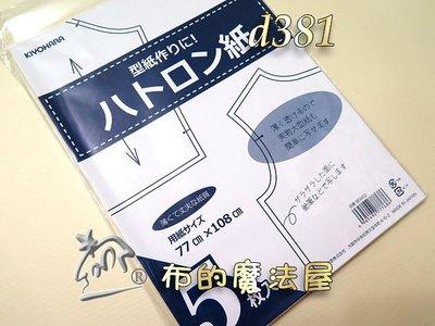 【布的魔法屋】日本進口d381-KIYOHARA薄.透光描圖紙(製圖襯,拼布.洋裁製作紙型用,描圖紙,紙型版型描繪)