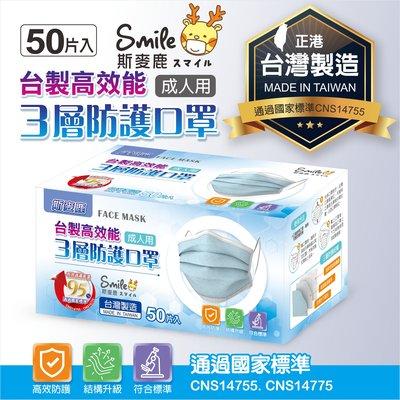 斯麥鹿平面口罩/三層口罩/熔噴布/防護再升級台灣製造50片入/非醫療用