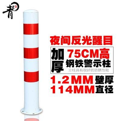 口袋魔法~紅白道口柱 75cm鋼管警示柱隔離樁路樁鐵立柱防撞柱反光114mm直徑#規格不同 價格不同##下標聯繫客服#