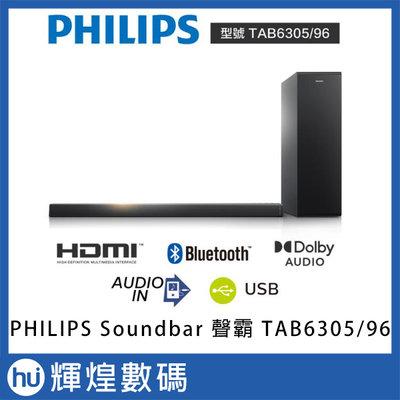 PHILIPS飛利浦 2.1聲道 Soundbar 聲霸 超纖薄環繞喇叭 TAB6305/96