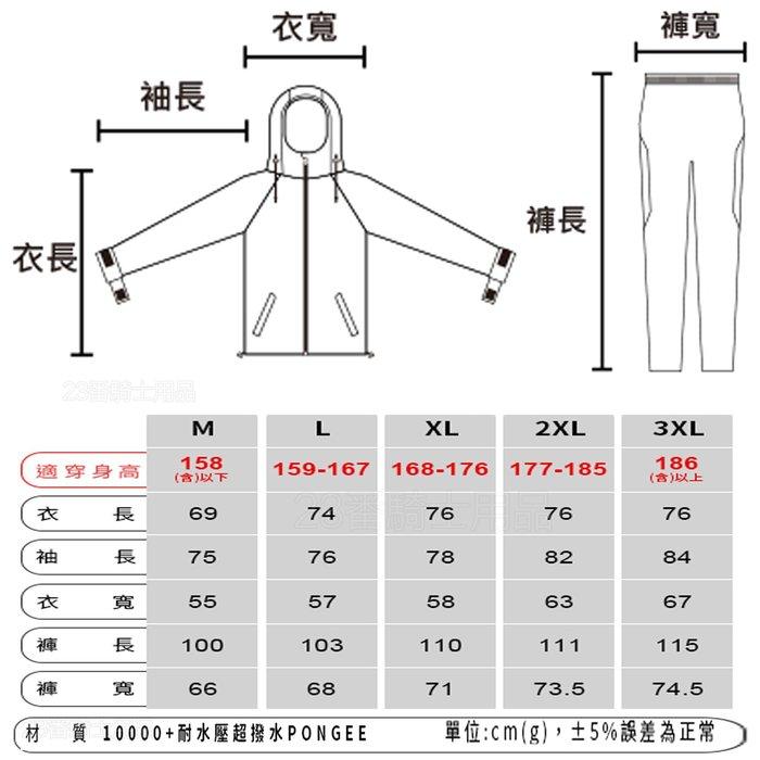 雙龍牌 兩件式雨衣|23番 飛酷 Aircoat 超輕速乾 EP4364 機能套裝 鐵灰 海藍 雨衣+雨褲 外套式雨衣