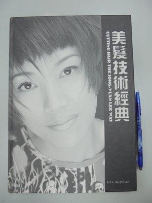 書皇8952:B8-1bc☆民國88年初版『美髮技術經典 IV』李中元《李中元髮型美容》~精裝~