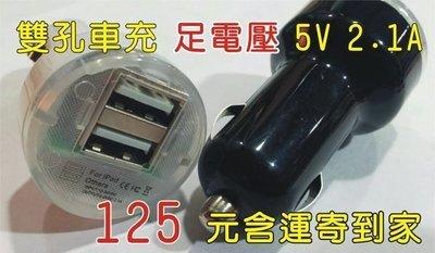 5MJ 雙孔車充 iPad / iPhone 4 / iPod 雙孔車充 5V 2.1A 車用usb都可輸出 搭萬用充 220 寄到家 4